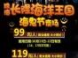 【珠海长隆】99元/人起男女通用,大小同价