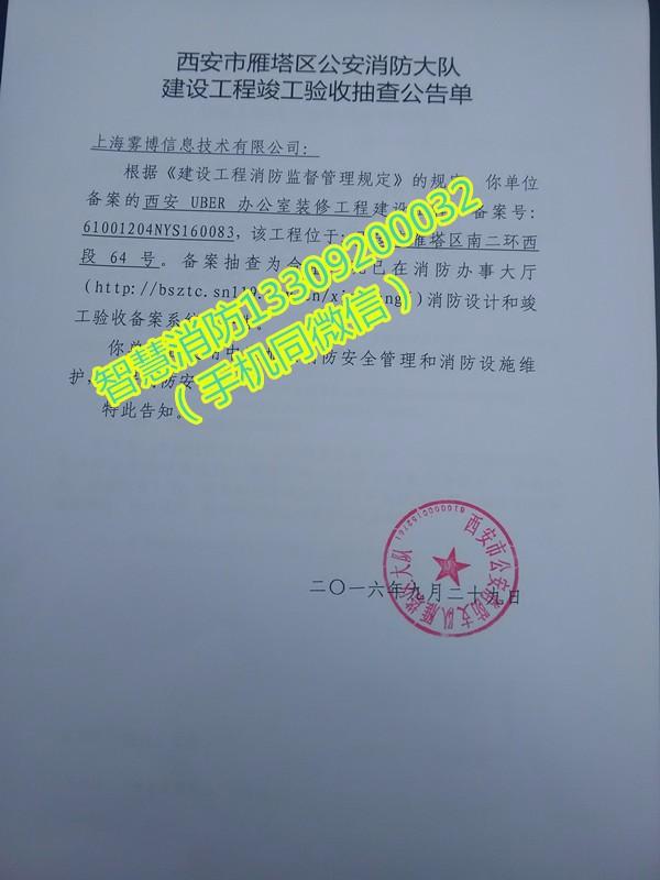专业承接西安经开区消防改造合格证办理
