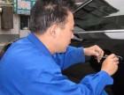 鹤山市共和镇开小车开汽车锁