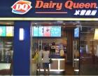 dq冰雪皇后冰淇淋加盟费多少钱 冰激凌加盟店十大品牌