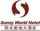 阳光新地大酒店加盟
