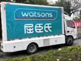 漳州市广告宣传车租赁,流动视频车,