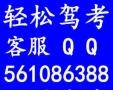 安顺驾校帮你轻松拿A1、A2、B1、B2、C1驾照