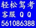 天水驾校帮你轻松拿A1、A2、B1、B2、C1驾照
