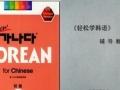 学韩语 玩转韩语自由行