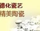 德化陶瓷加盟