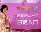 学樱花日语,就到新东升培训,新标准日本语
