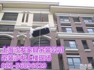 上海家具吊装上楼公司 静安吊装家具 家具吊上楼 电动吊装安全
