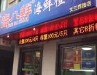 杭州海八鲜公司 渔老板专卖店 旺大年提货券 海之梦价格单