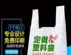 定做超市购物袋塑料袋无纺布手提袋定做环保袋厂家直销