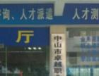 中山卓越职业培训 广东省二手评估师开班了