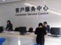 上海insinkerator粉粹机维修官方售后服务咨询电话