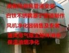 重庆专业安装设计油烟通风管道,排烟管道等服务