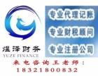 上海公司代理记帐工商注册(提供地址)变更注销