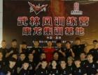 武术散打搏击跆拳道训练基地