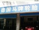 湖南省岳阳市轮胎销售、洗车、外出补胎、换胎钢圈。发
