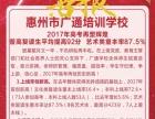 2018年惠州高考复读班,就来惠州广通学校
