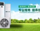 欢迎进入~福州春兰空调(各区-春兰空调售后服务电话