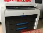 9成新奇普KIP 7970带彩扫数码工程复印机激光蓝图一体机