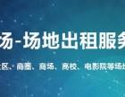 南京印象汇活动场地出租 南京印象汇活动场地租赁 淘会场