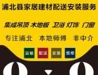 浦北县建材配送上门安装测量网购家具吊顶木地板灯饰门跑腿