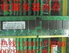 西安回收16G服务器内存 回收32GPC4内存多少钱一根