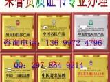 专业申办中国绿色环保产品证书