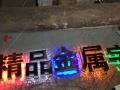 专业制作门头发光字户外楼顶大型发光字,商场吊牌