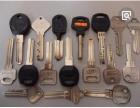 昆明东川专业开锁 配车钥匙哪家便宜