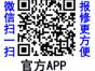 欢迎进入 )海淀区东芝空调加氟(网站各网点东芝售后服务电话