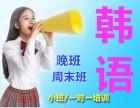 深圳龙华观澜韩语零基础培训班即将开课