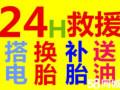 潮州汽车24小时救援 拖车 搭电 补胎送油服务