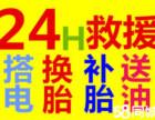 西宁汽车24小时救援 拖车 搭电 补胎送油服务