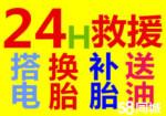 北京本地汽车道路救援夜间拖车搭电补胎电瓶充电启动送油上门