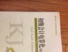 会计证上岗证必用书籍共8本含光盘