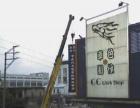 楼顶广告字 外墙广告字 广告招牌 发光字 背胶