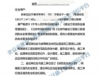 服务于全北京各区县,代办消防备案手续物业开工证手续
