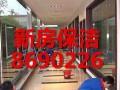 潍坊大观天下附近上门打扫卫生擦玻璃换纱网清洗油烟机地暖打压