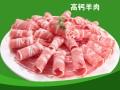 喜蒙羔沙葱羊肉火锅,欢迎到店考察,免费试吃