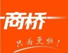 商桥物流 货运全国 哈尔滨学府路网点 平房区免费上门取货