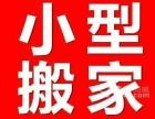 郑州附近找车拉货面包车速运58电话