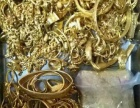高价回收黄金铂金金条回收黄金项链首饰珠宝钻戒