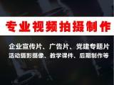 郫县宣传片拍摄/党建专题/活动拍摄/后期剪辑