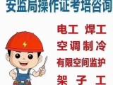 上海焊工證培訓報名,上海焊工證復審青浦焊工證培訓