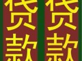 南京江宁东山零用贷款
