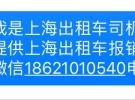 我是上海出租车司机报销找我