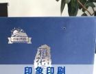 宣传单 画册 海报 手提袋 纸抽盒 包装盒