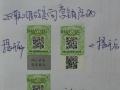 芜湖 防伪标签 二维码刮奖卡
