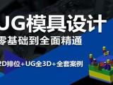蚌埠机械设计培训班,模具设计,UG设计培训