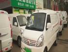 天津纯电动货车租赁 城市0排放
